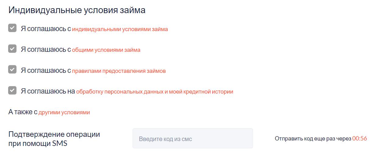 соглашение с условиями сервисав МКК Кредиттер