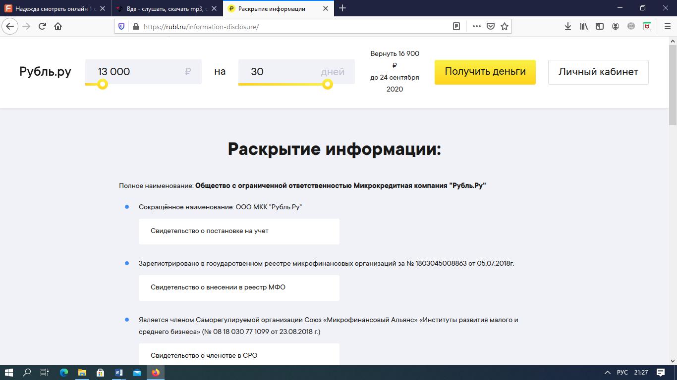 выбор кредитования в МФО Рубль.ру