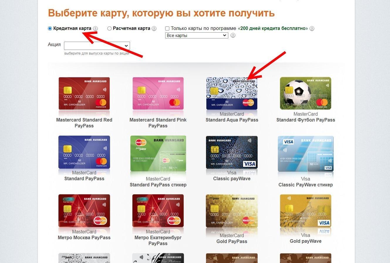 Выбрать кредитку