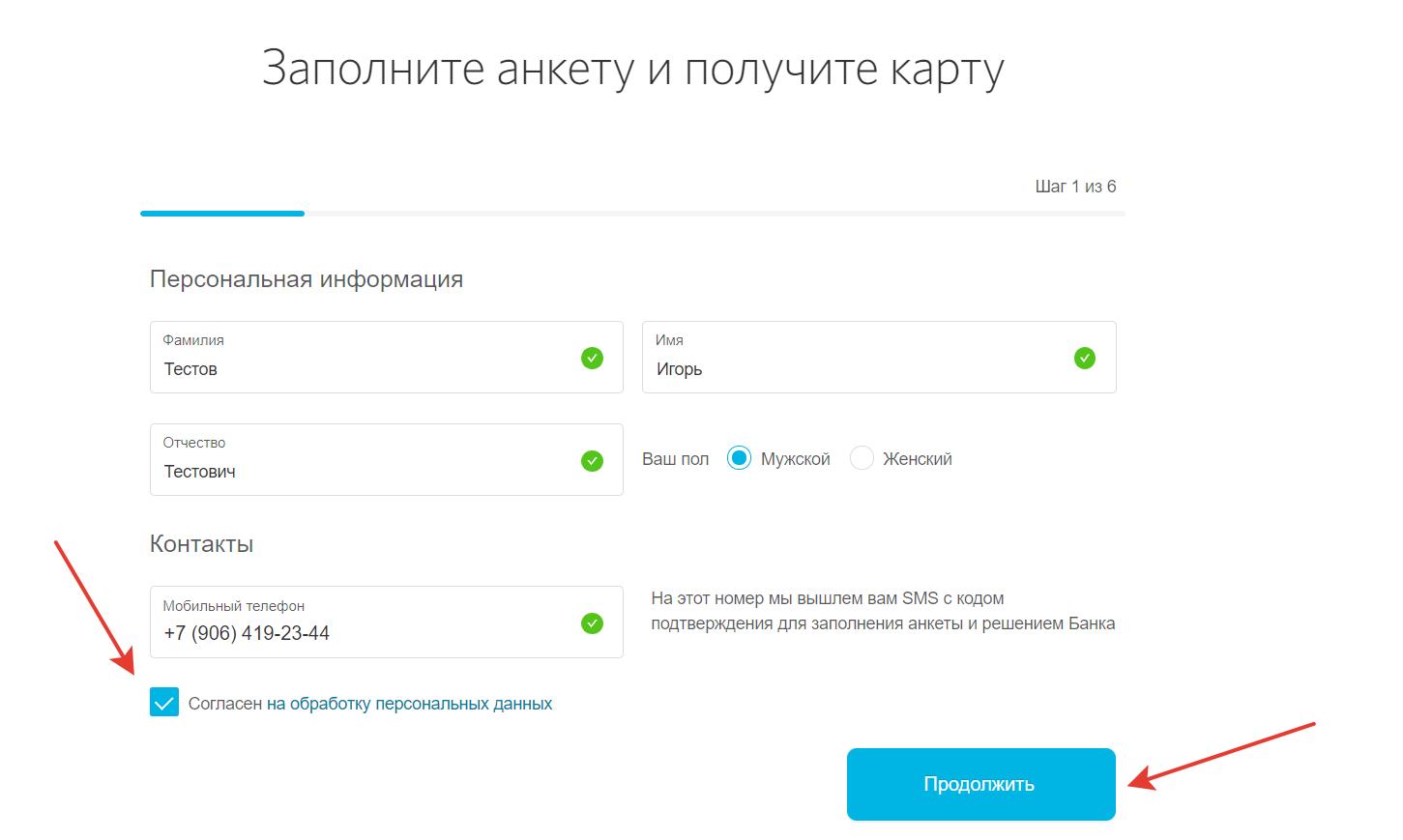 Начать заполнять анкету, введя личные данные