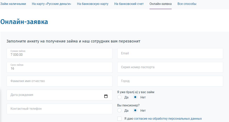 заполнение онлайн заявкив МФК Русские Деньги