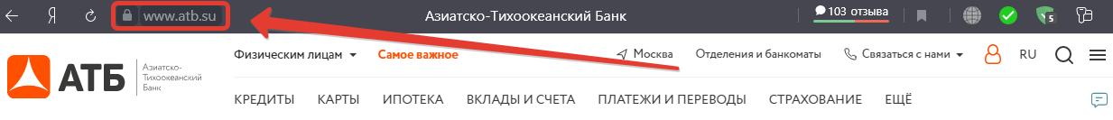 Открыть сайт АТБ