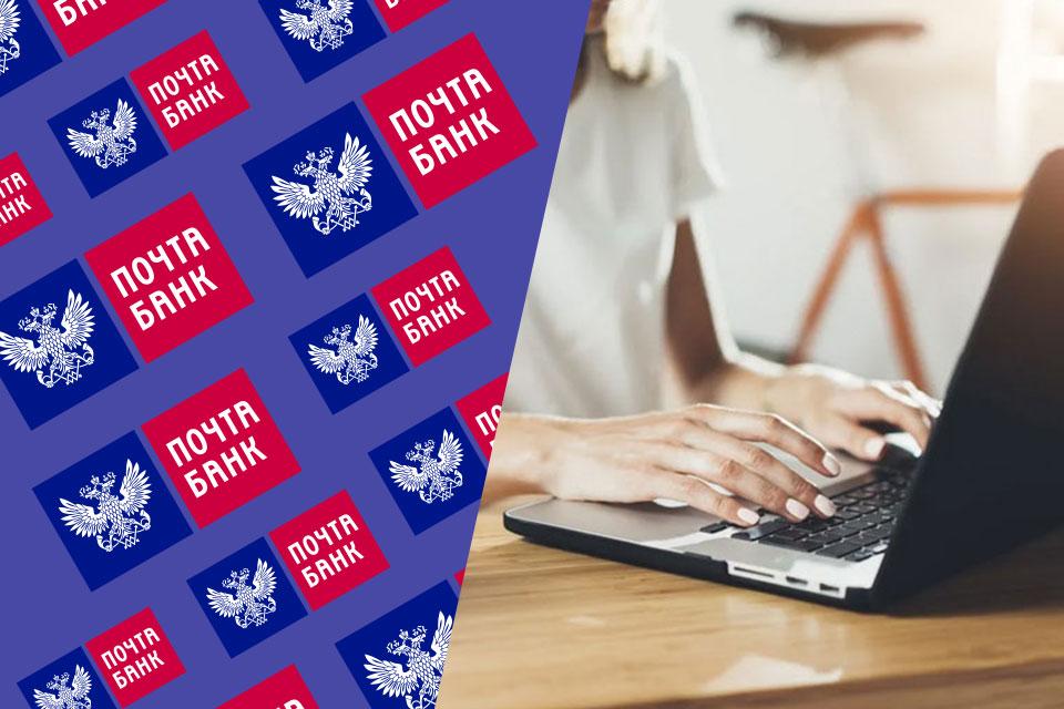 Как узнать долг по кредиту в Почта Банк