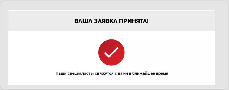 заявка на сайтев МКК Байбол