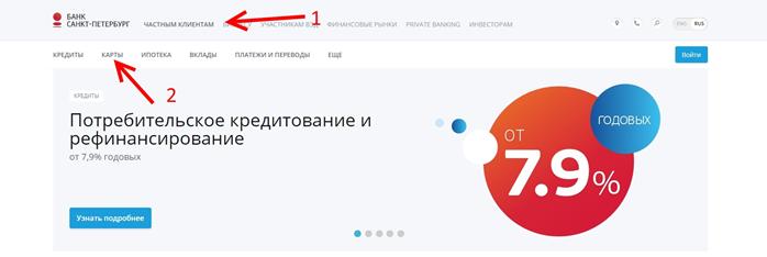 Перейти на сайт банка «Санкт-Петербург»