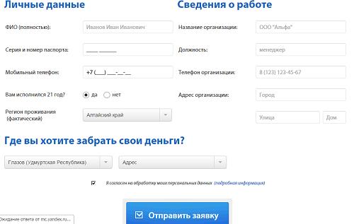 форма с данными о заёмщике вМФК Быстроденьги