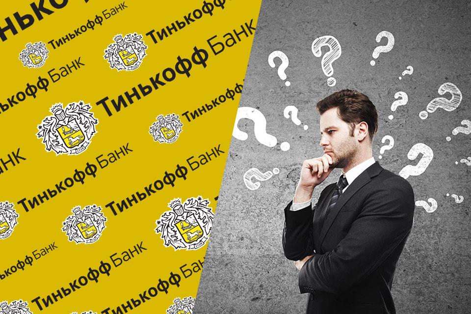 Как узнать статус заявки на кредит от Тинькофф