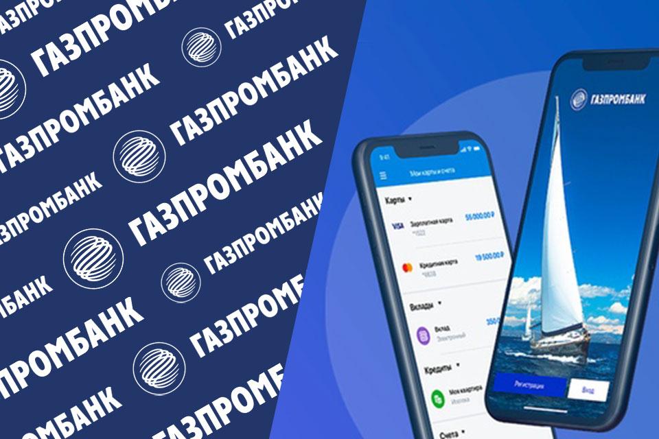 Как проверить баланс карты Газпромбанк