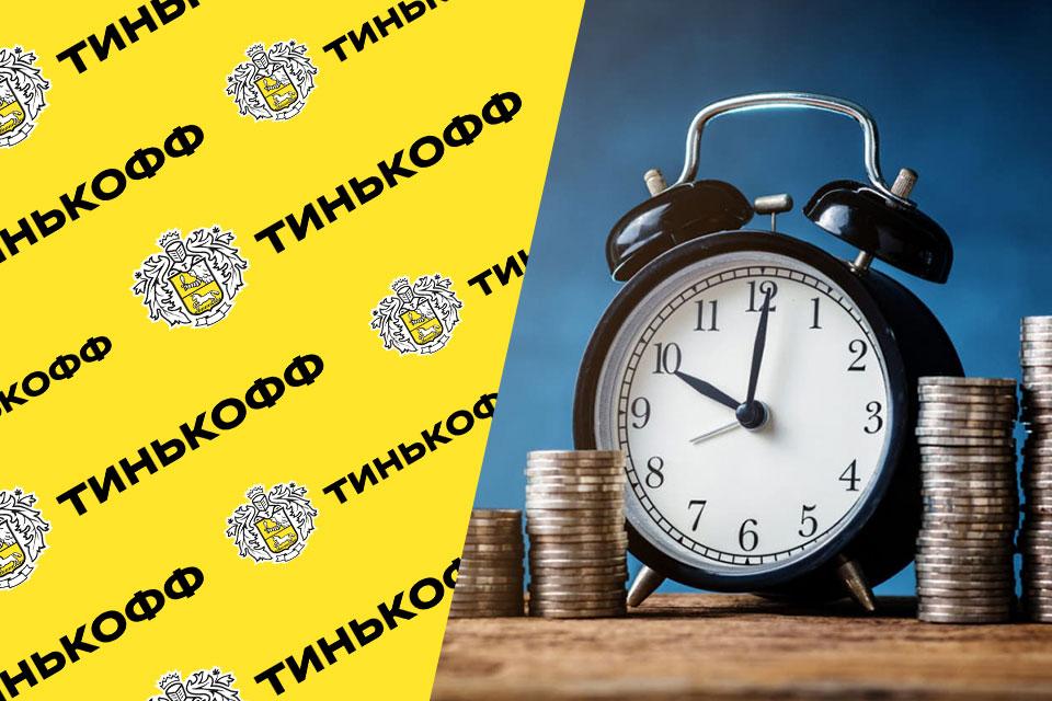 Досрочное погашение кредита Тинькофф
