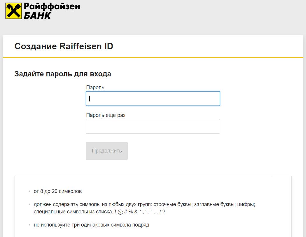 Создать пароль для входа