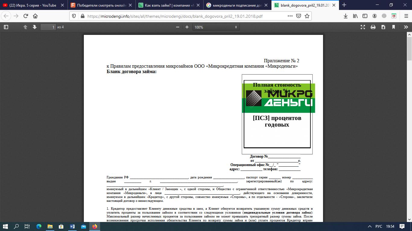 договор кредитования отМФО Микроденьги