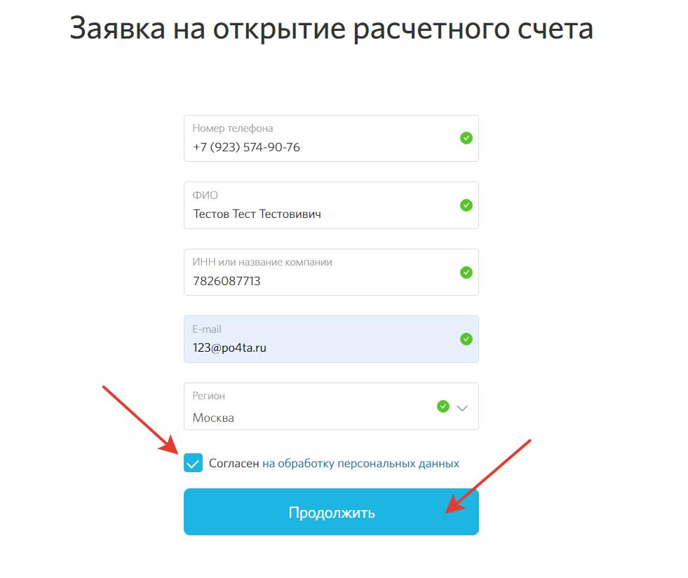 Заполнить заявку на открытие счета