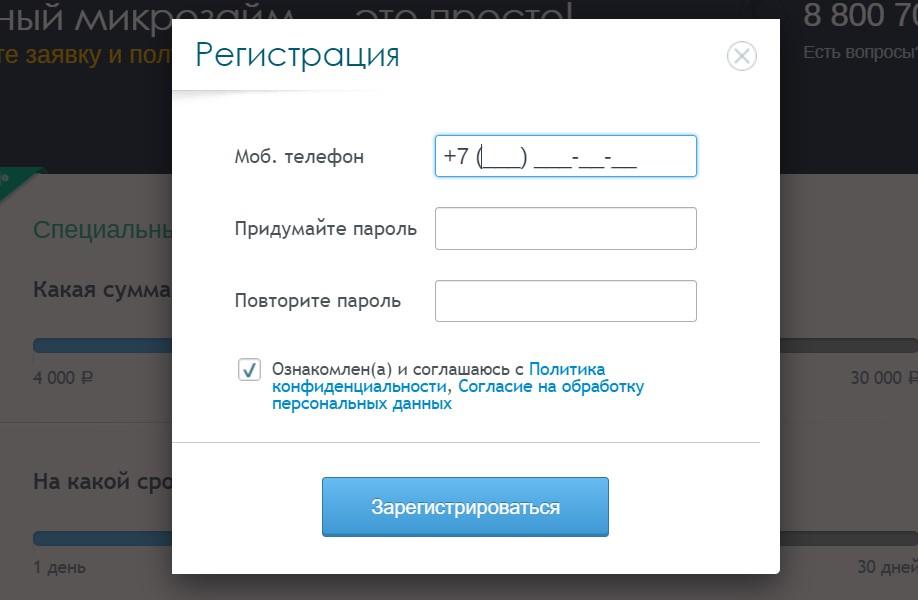 форма для регистрации в Займиго