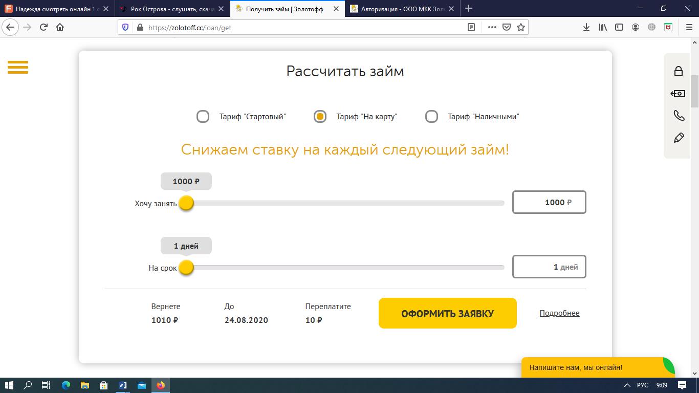 выбор условий кредитования в сервисе Золотофф