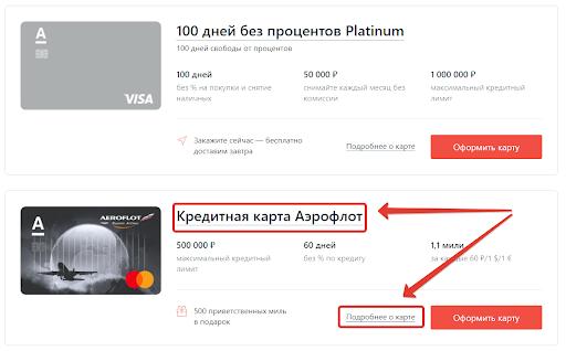 Выбор нужной кредитной карточки
