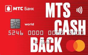 МТS Cashback