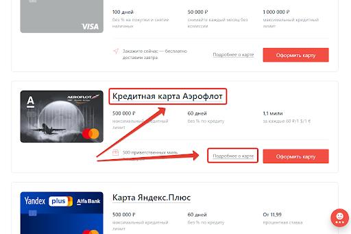 Выбор линейки кредиток Aeroflot