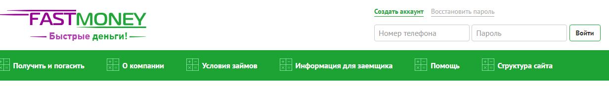 главное меню на сайте Fast Money