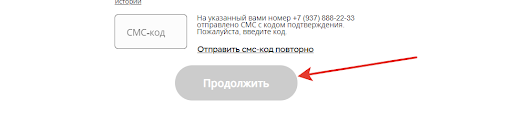 Ввести смс-код