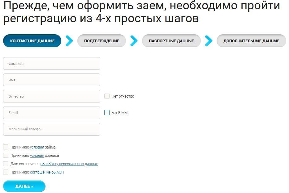 1й шаг регистрации в МФО Деньги в Кармане