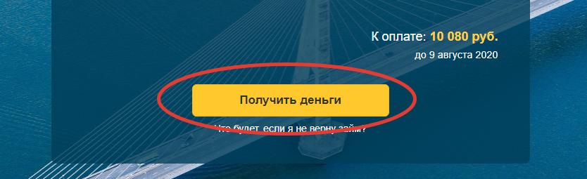 как перейти на регистрацию в МККГлавная Финансовая Компания