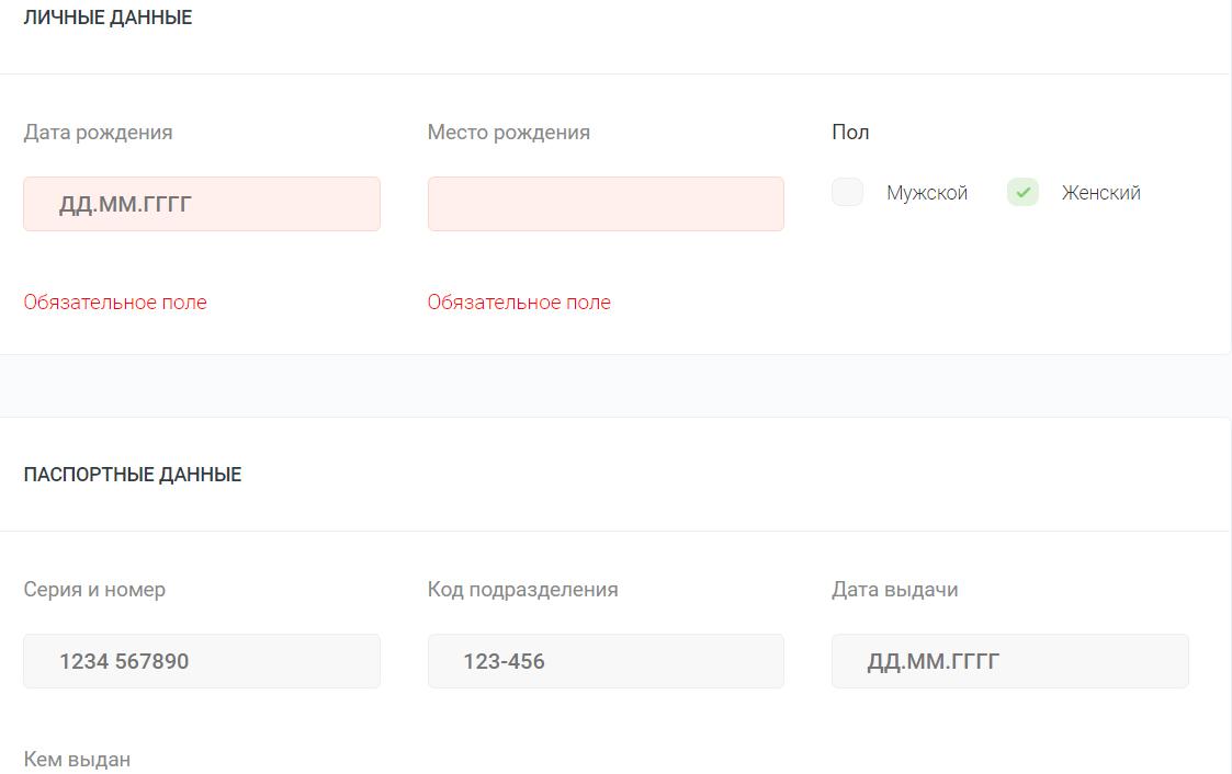 личная информацияв МФК Веббанкир