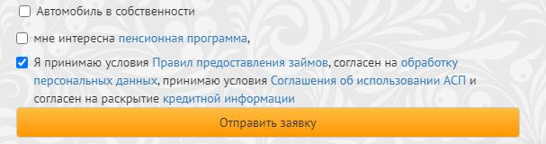 согласие с правиламив МКК Центр Кредит