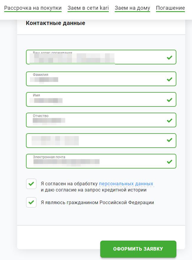 контактные данныев МКК Финмолл
