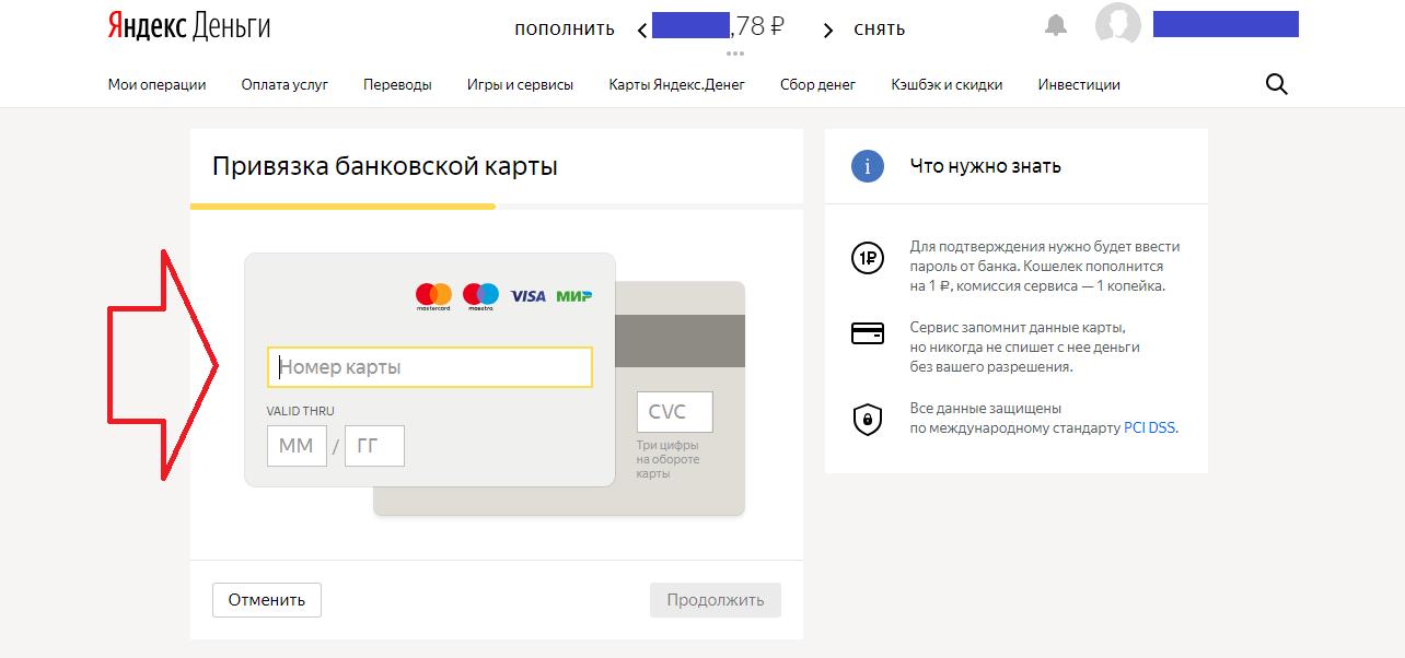 подтверждение банковской картыв МФО Клик Деньги