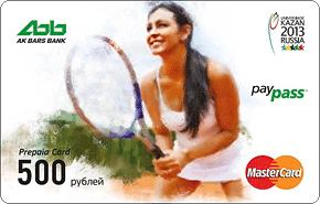 Предоплаченная MasterCard (непополняемая)